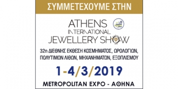 Έκθεση Athens International Jewellery Show 2019