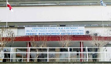 Donation of ELMI SYSTEMS at Didymoteicho Hospital